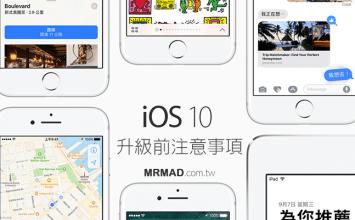 iOS10正式版來臨之前!9個更新前必須注意事項