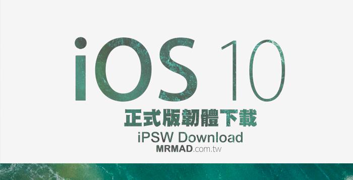 ios10-released-firmware-ipsw-download-cover