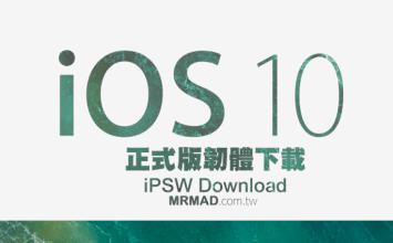 [iOS下載]Apple iOS10 正式版更新與各種韌體iPSW下載清單(更新iOS10.0.3)