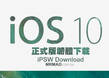 [iOS下載]Apple iOS10 正式版更新與各種韌體iPSW下載清單(更新iOS10.2.1)