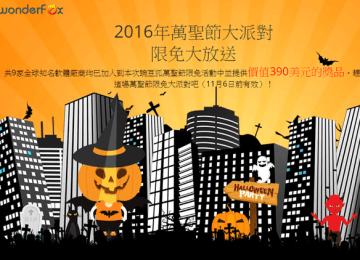 [限時免費]2016年萬聖節限免活動!原價390美元10套軟體免費載