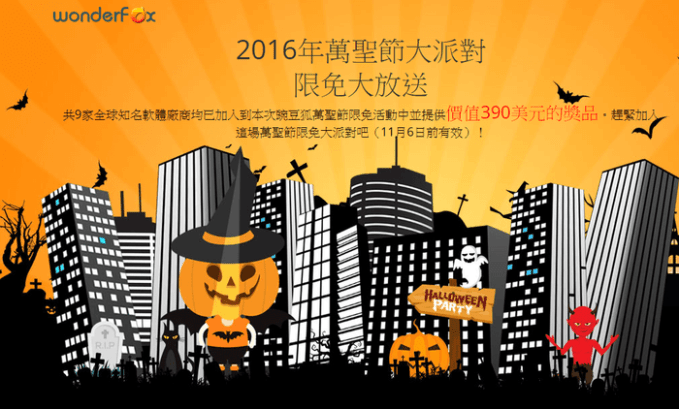 2016-halloween-free-software