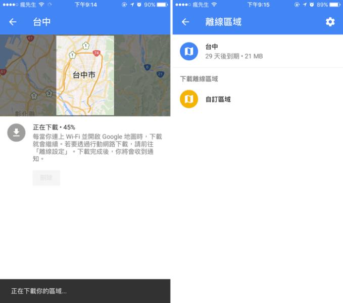 google-maps-offline-3