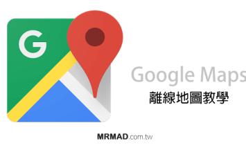 Google Maps App 正式開放「台灣區域」離線圖資下載