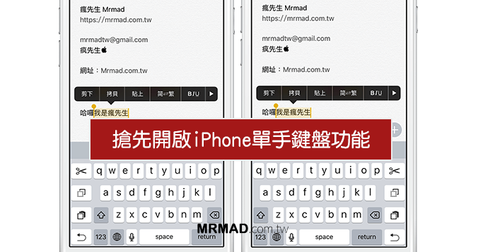 [Cydia for iOS] OneHanded 快速啟動隱藏已久的 iPhone 單手鍵盤功能