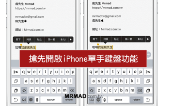 [Cydia for iOS9] OneHanded 快速啟動隱藏已久的 iPhone 單手鍵盤功能