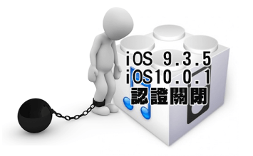 iOS 9.3.5 與 iOS 10.0.1 認證關閉!iOS9越獄時代正式終止