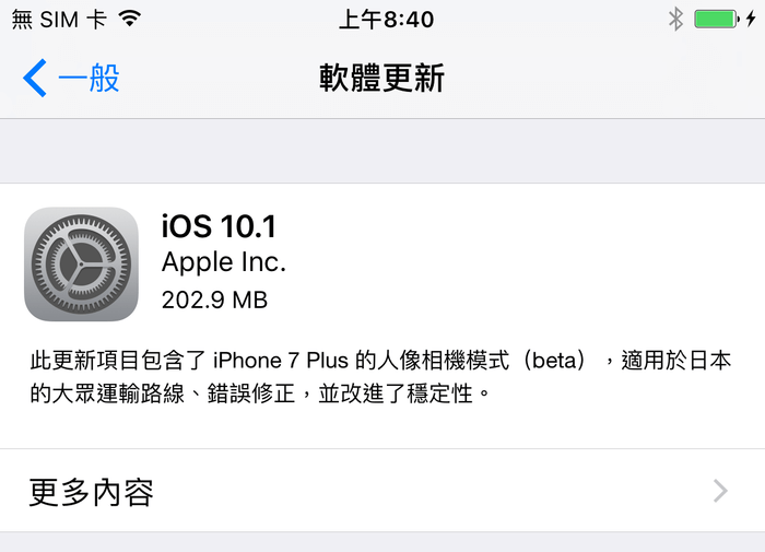 apple-ios10-1-releases