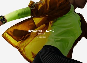 Apple Watch Nike+ 正式推出日期確定!10月28日正式開售