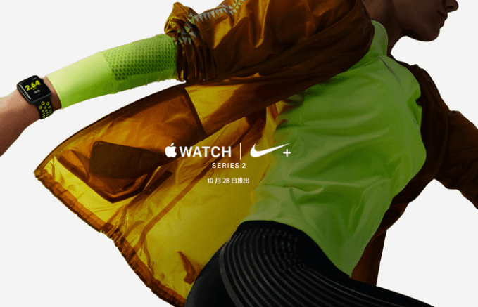 apple-watch-nike-october-28th