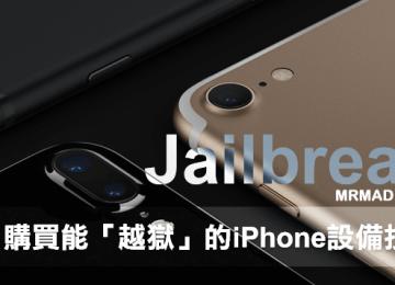 [採購教學]如何購買一台全新能夠越獄的iPhone設備技巧