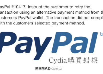 Cydia透過PayPal購買插件跳出10417錯誤解決方法