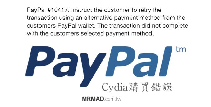 cydia-paypal-10417-error