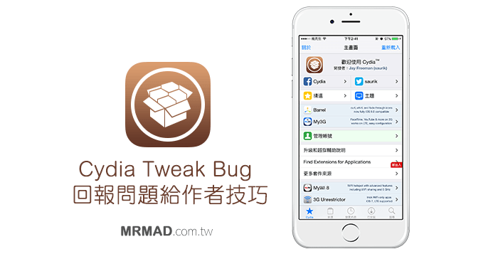 cydia-tweak-bug-return-author