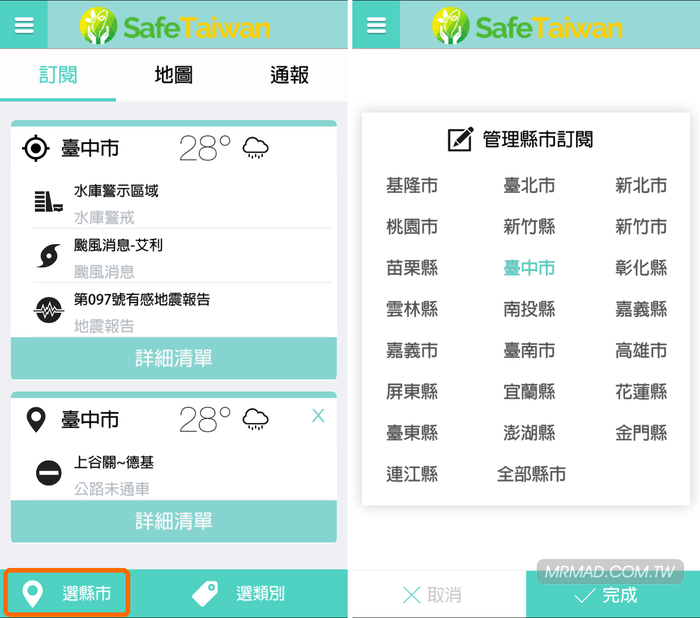 earthquake-app-2