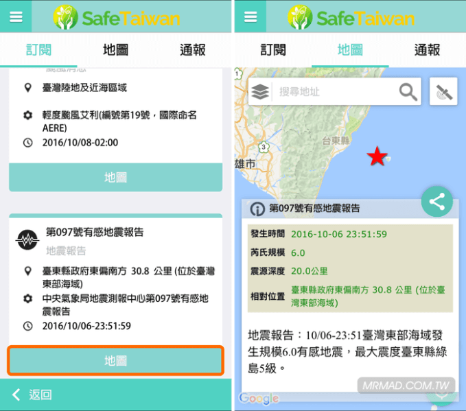 earthquake-app-3