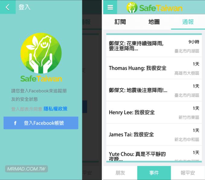 earthquake-app-4