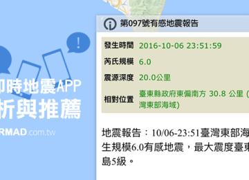 分析三款知名地震警報通知 APP 哪款比較好用又即時