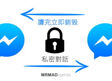 FaceBook Messenger 「私密對話」對話也能夠加密與自動銷毀記錄