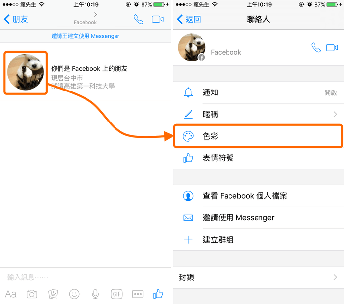 fb-messenger-1