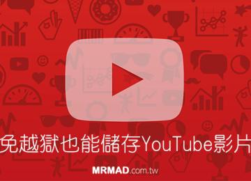 [iOS教學] iPhone 免越獄也能下載 YouTube 影片檔案