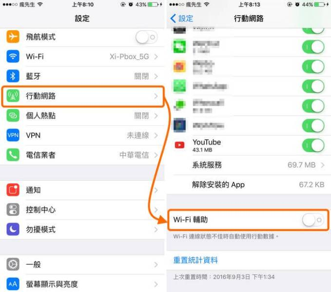 reduce-iphone-mobile-data-usage-6