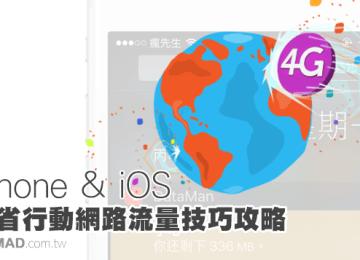 [iOS教學]12招節省行動數據流量技巧!無行動上網吃到飽iPhone用戶必學