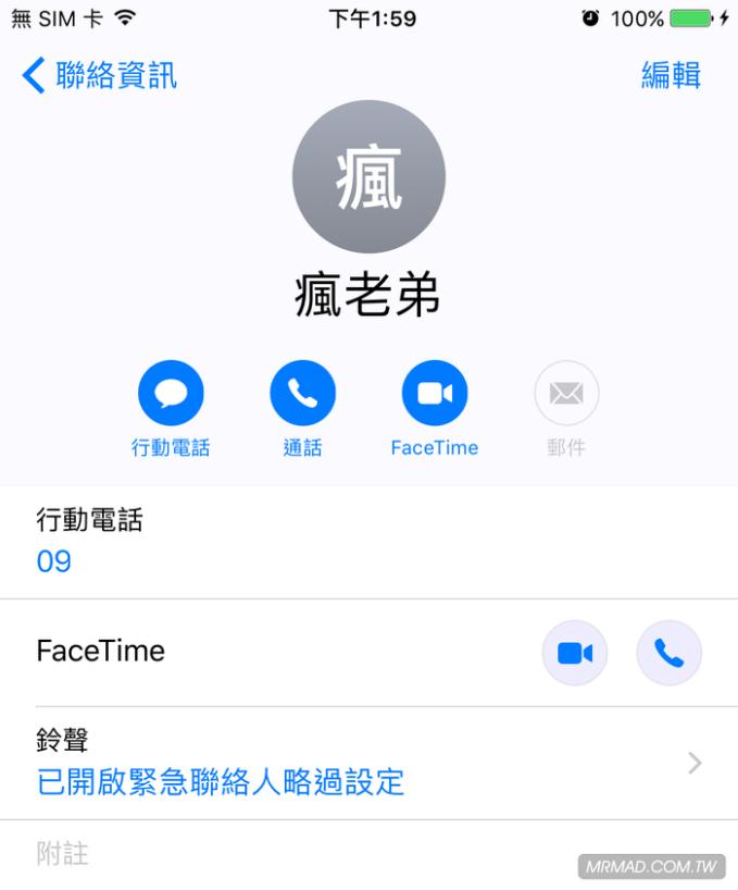 emergency-call-3