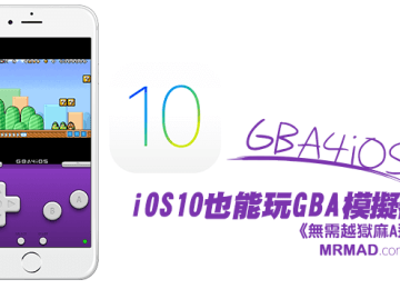 免越獄iOS 10也能夠玩GBA4iOS模擬器方法
