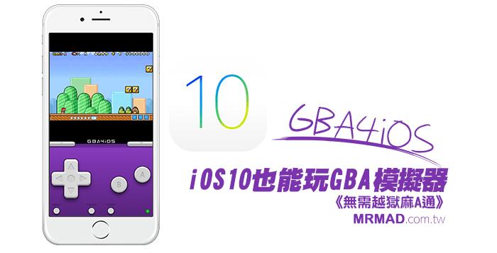 gba4ios-ios10-cover