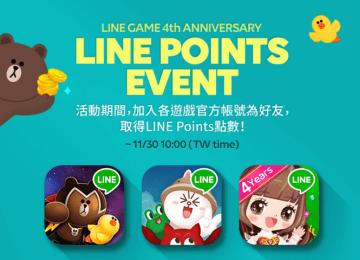 LINE隱藏版活動!免費獲得24點代幣 LINE POINTS EVENT