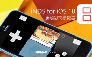 免越獄在iOS 10上也可以順利玩iNDS模擬器技巧