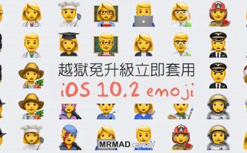 [Cydia for iOS9] 越獄用戶免升級iOS10.2直接實現70款Emoji表情符號