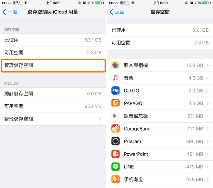 iphone-16g-free-up-space-3