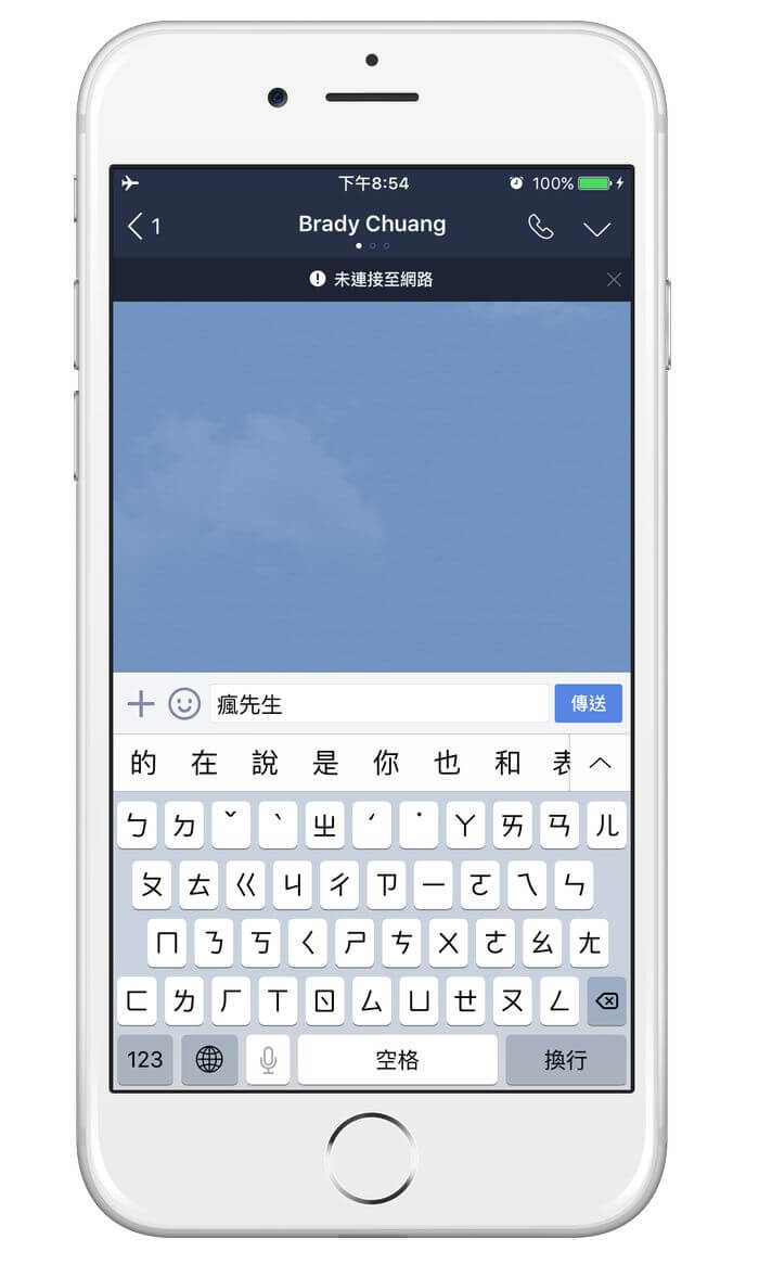 line-app-flashback-2