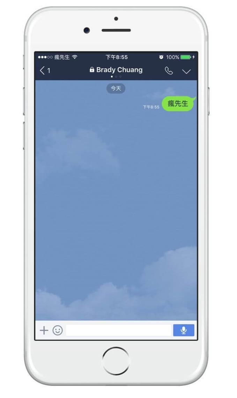 line-app-flashback-4