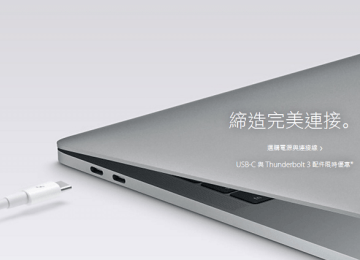 迎接新MacBook Pro!蘋果將USB-C轉接器與5K螢幕降價來吸引用戶
