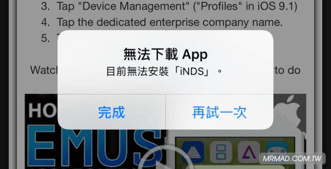 nds-ios10-10