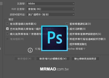 快速解決 Photoshop CC 版本在 Windows 10 上會有亂碼情形