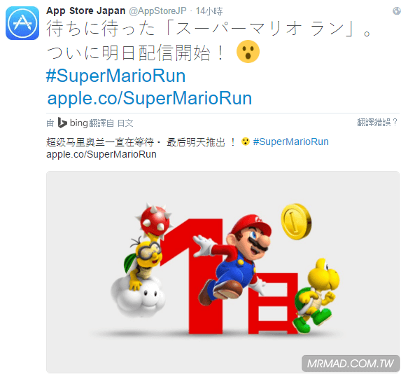 app-store-japan-super-mario-run-opening-hours-1