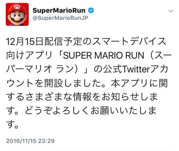 app-store-japan-super-mario-run-opening-hours-2