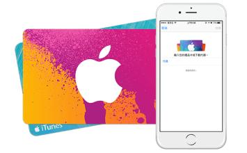透過 iOS 也能兌換 iTunes、App Store 禮品卡和兌換代碼