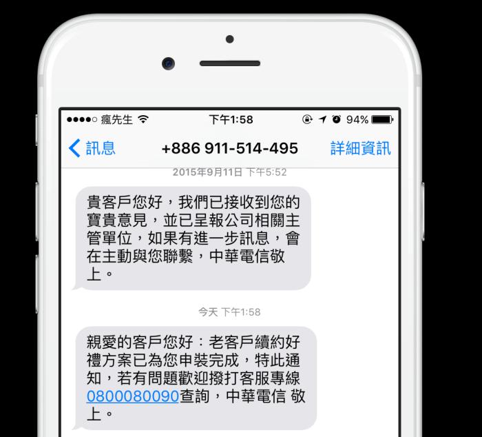 中華電信隱藏版老客戶免費流量與通話優惠二選一!期限至12月31日前為止 - 瘋先生
