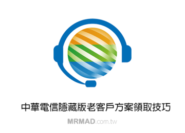 中華電信隱藏版老客戶免費流量與通話優惠二選一!期限至12月31日前為止
