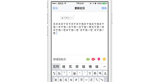 facebook-app-bug
