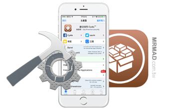 Cydia 不小心被刪除導致消失!iOS 10 可使用 YaluFix 來搶救