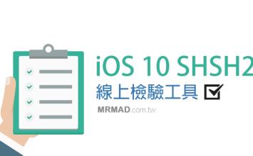 [教學]透過網頁檢查iOS10.1.1 SHSH2認證檔是否有保存成功