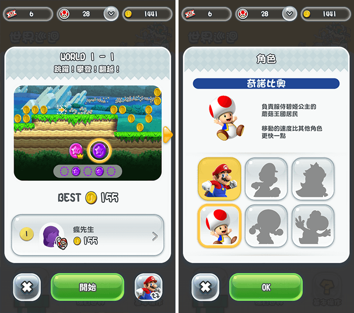 super-mario-run-new-character-points-8