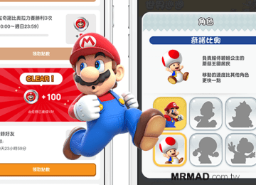 Super Mario Run密技:免費取得新角色「奇諾比奧」與領取點數教學