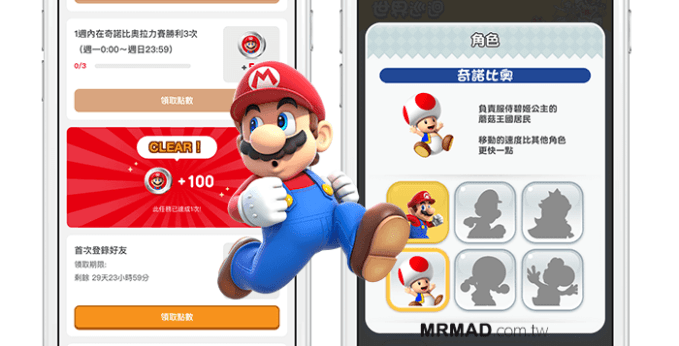 super-mario-run-new-character-points